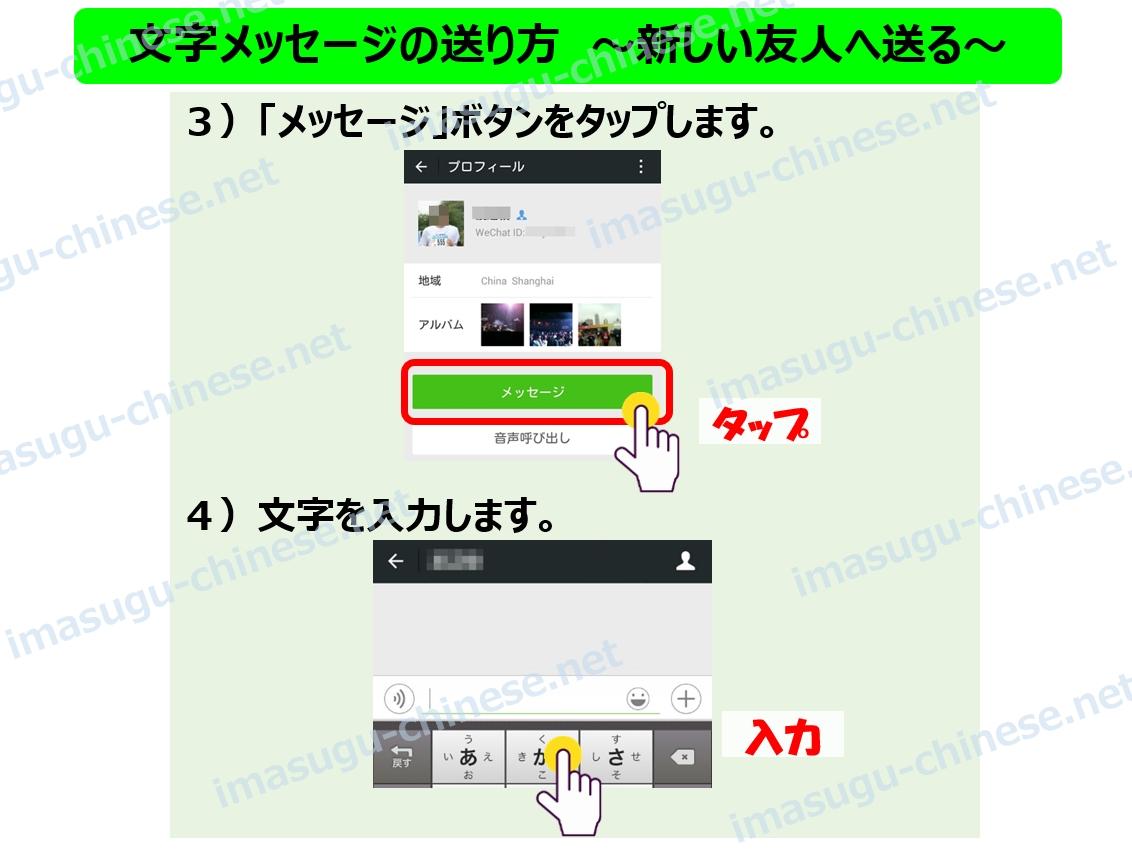 WeChat微信で文字メッセージ送信ステップ2
