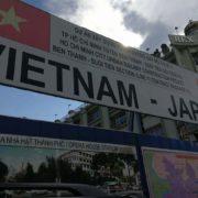 ベトナム日本の友好の証