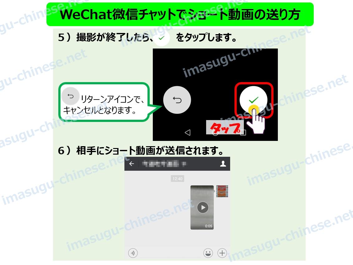 WeChat内で撮影したショート動画の送り方ステップ3