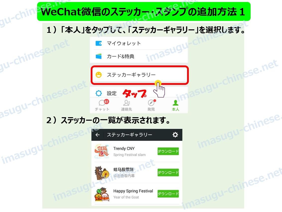 WeChatステッカー追加方法その1ステップ1