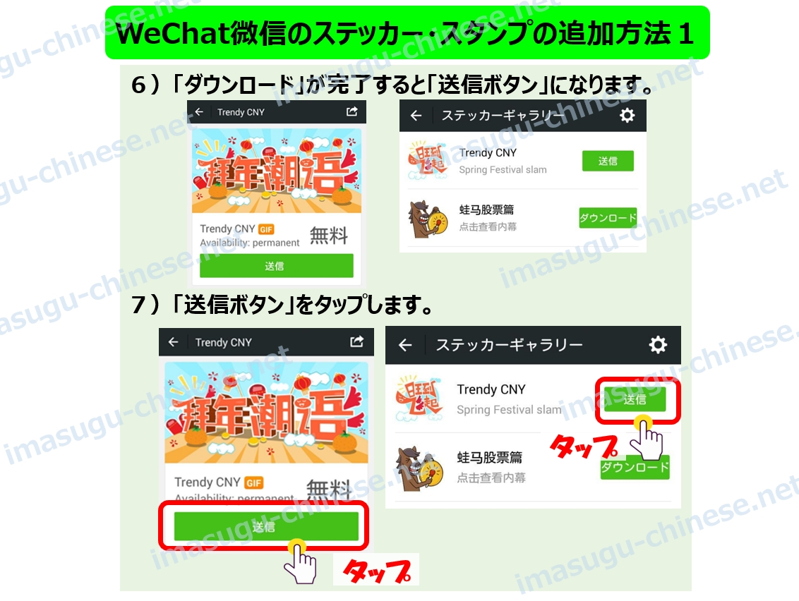 WeChatステッカー追加方法その1ステップ4