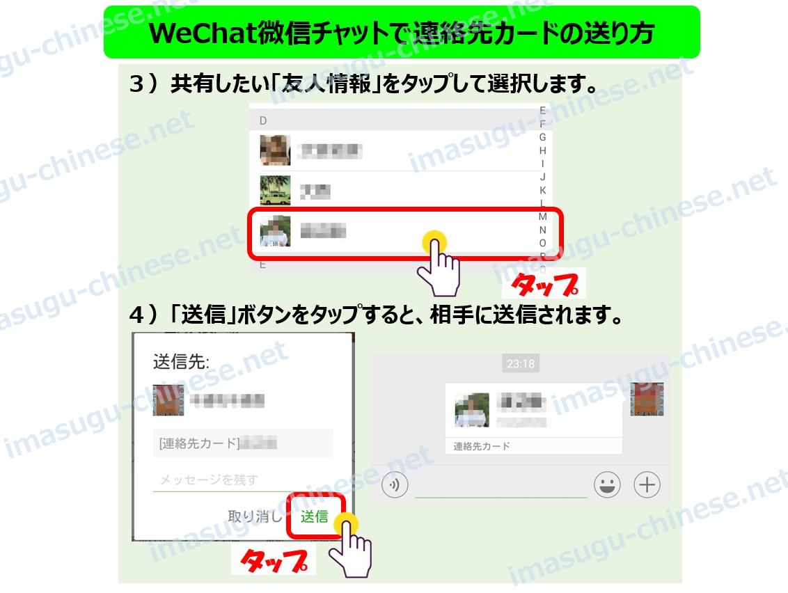 WeChat連絡先カードを送信する方法ステップ2