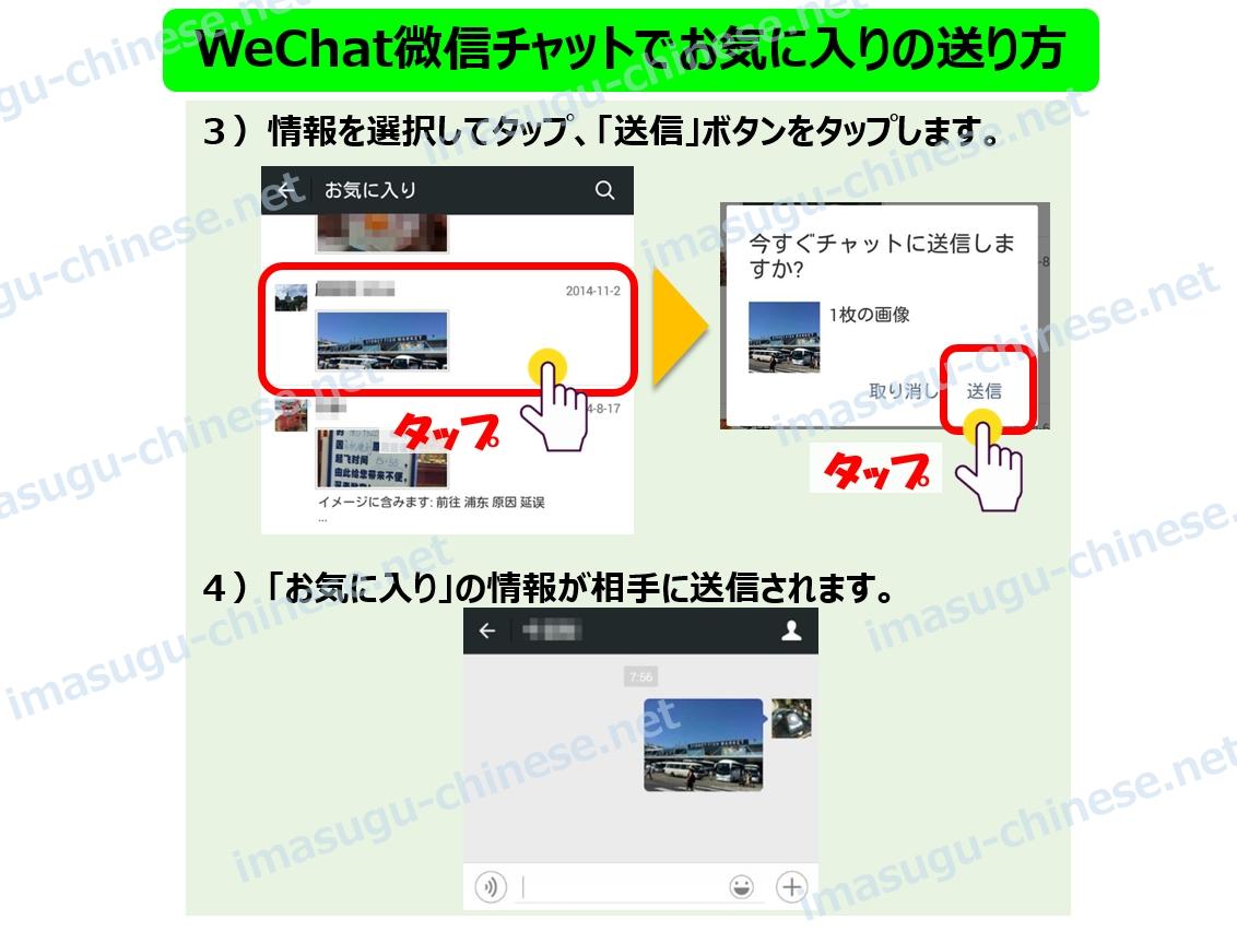 WeChatでお気に入りを送信する方法ステップ2