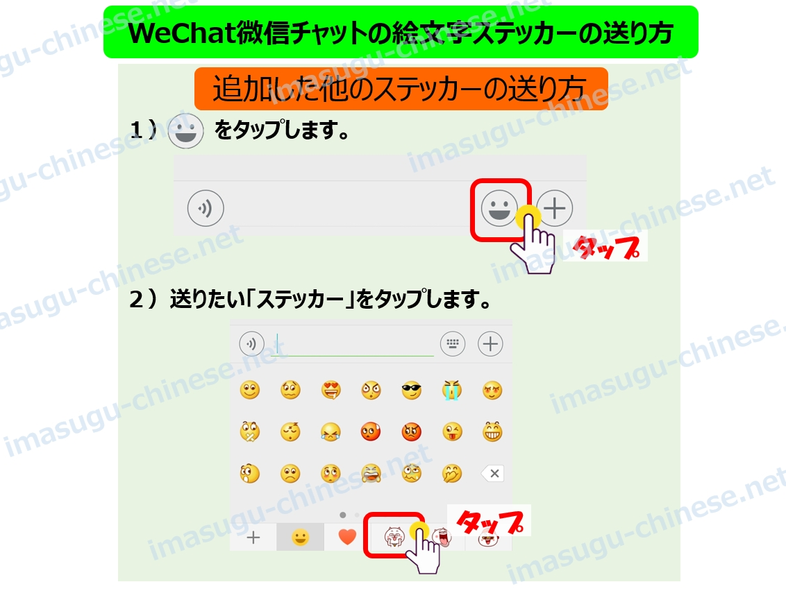 WeChat微信で絵文字ステッカーの送り方ステップ3