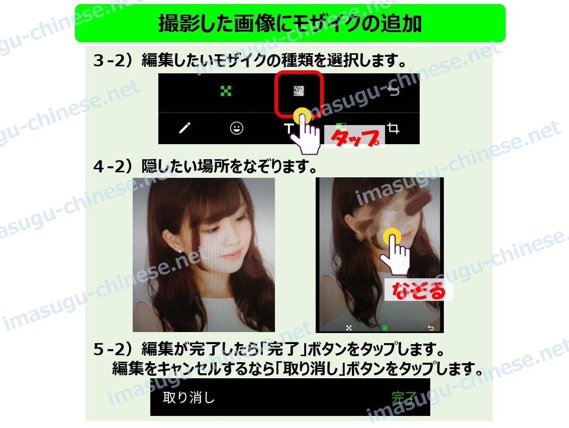 WeChat画像にモザイク追加2