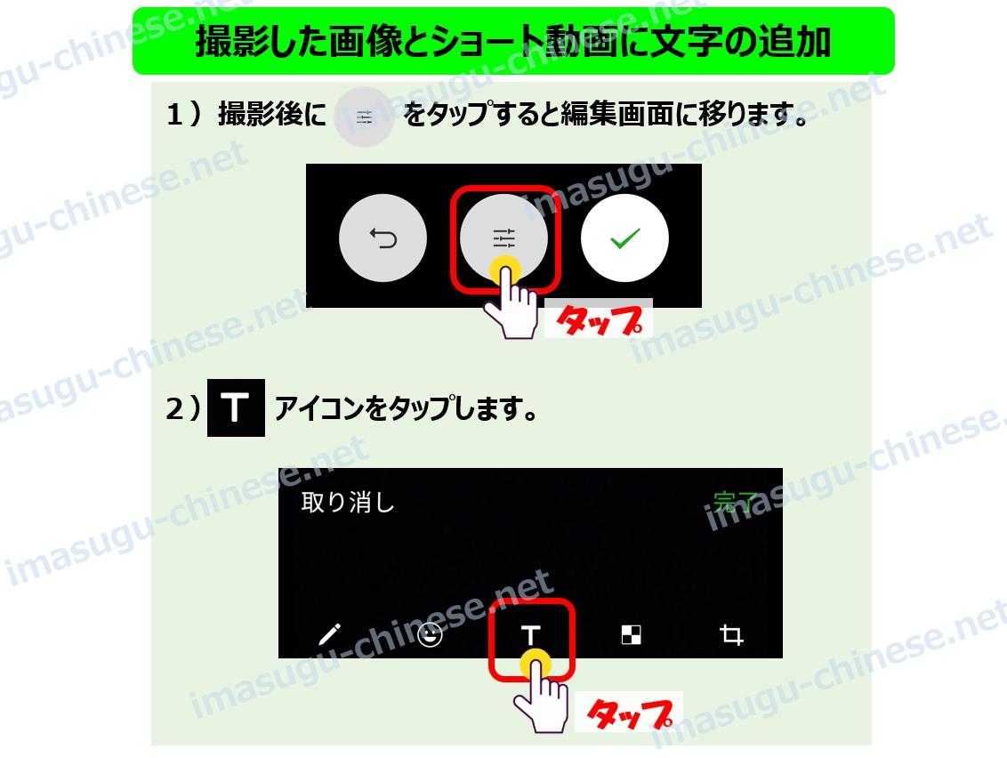 WeChatの画像と動画に文字を追加ステップ1