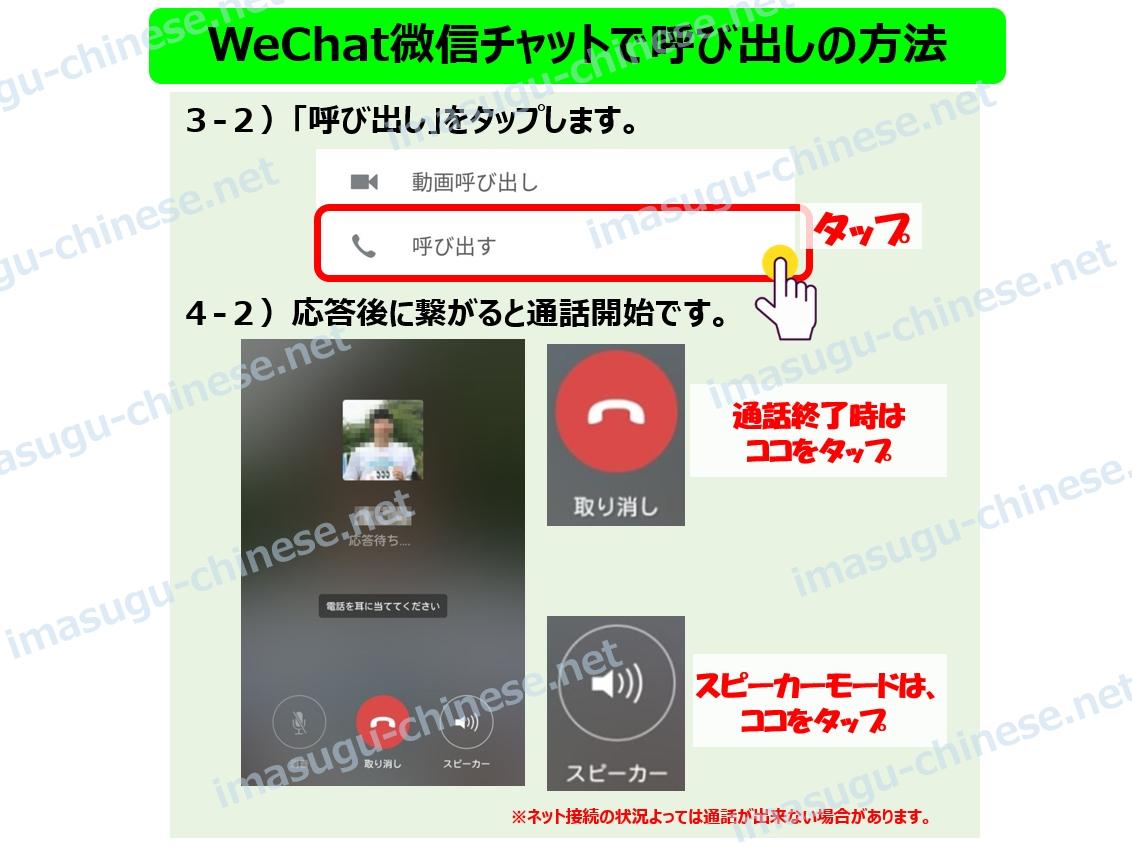 WeChat無料で相手と通話をする方法ステップ2