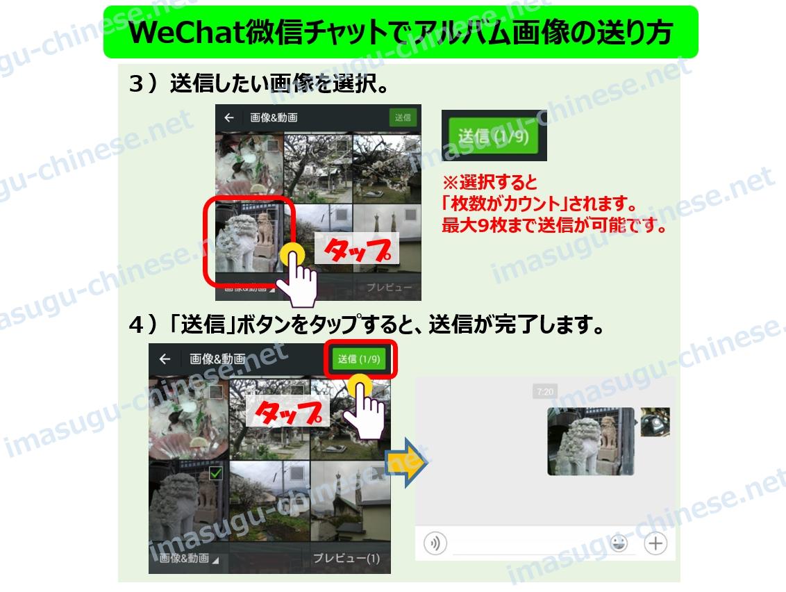 WeChatでアルバム画像の送り方ステップ2
