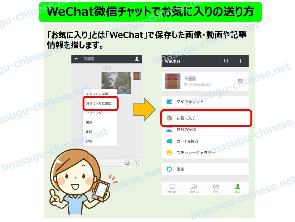 WeChatお気に入りを送信する方法紹介