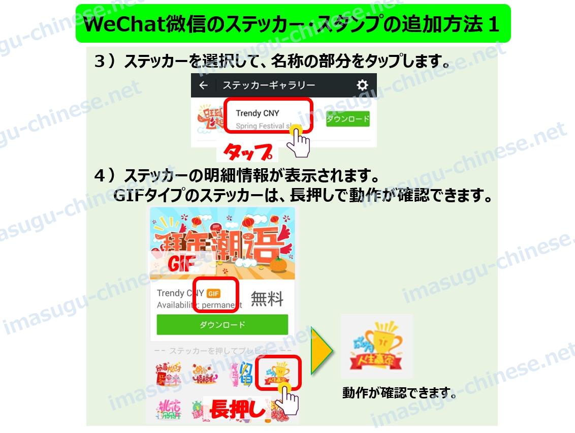 WeChatステッカー追加方法その1ステップ2