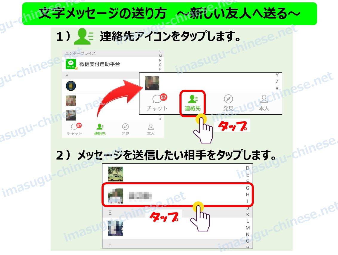 WeChat微信で文字メッセージ送信ステップ1