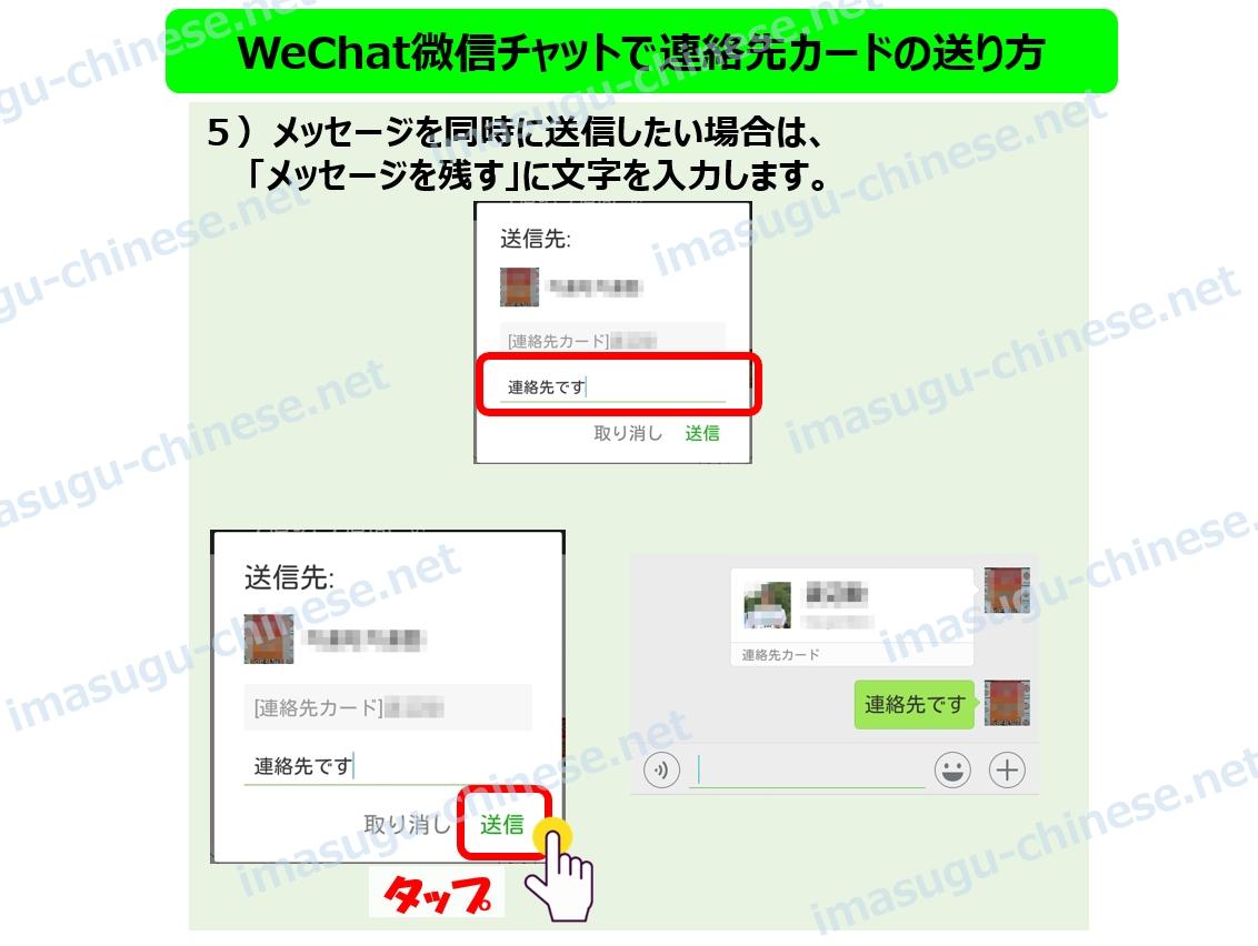 WeChat連絡先カードを送信する方法ステップ3