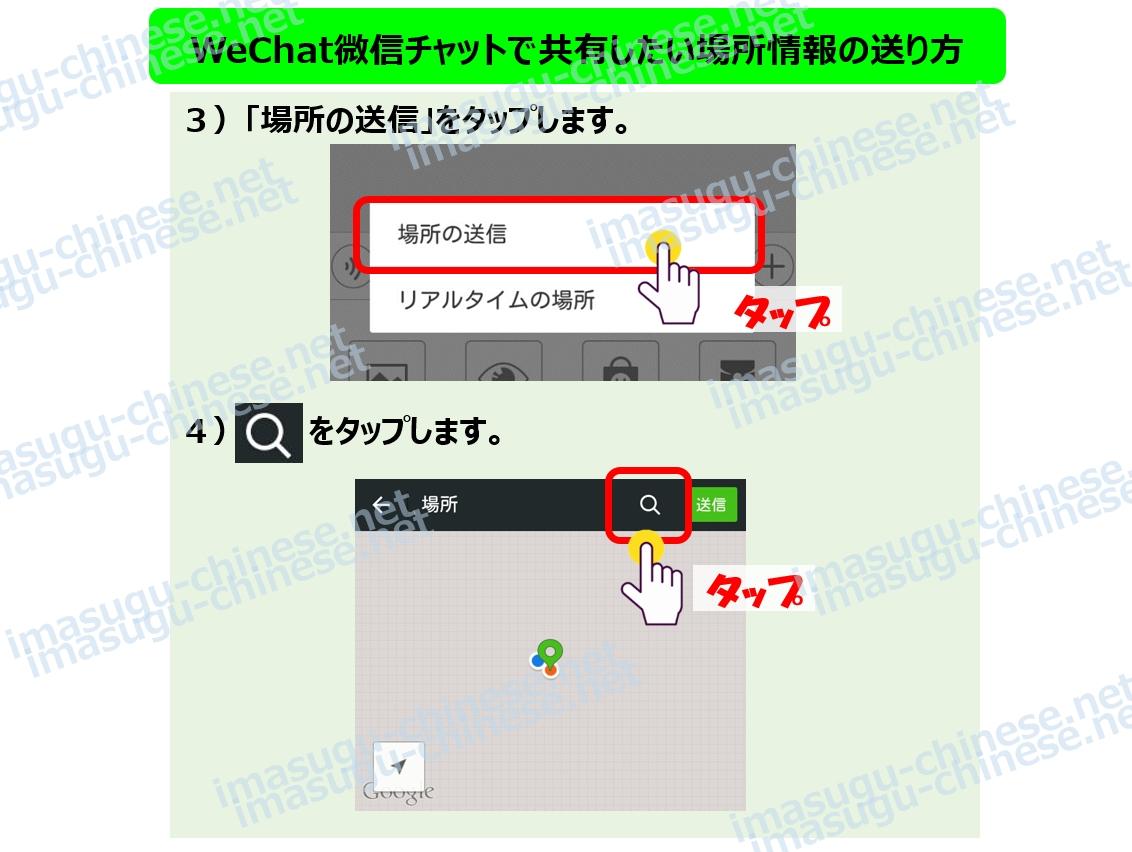 WeChatで固定場所の共有ステップ2