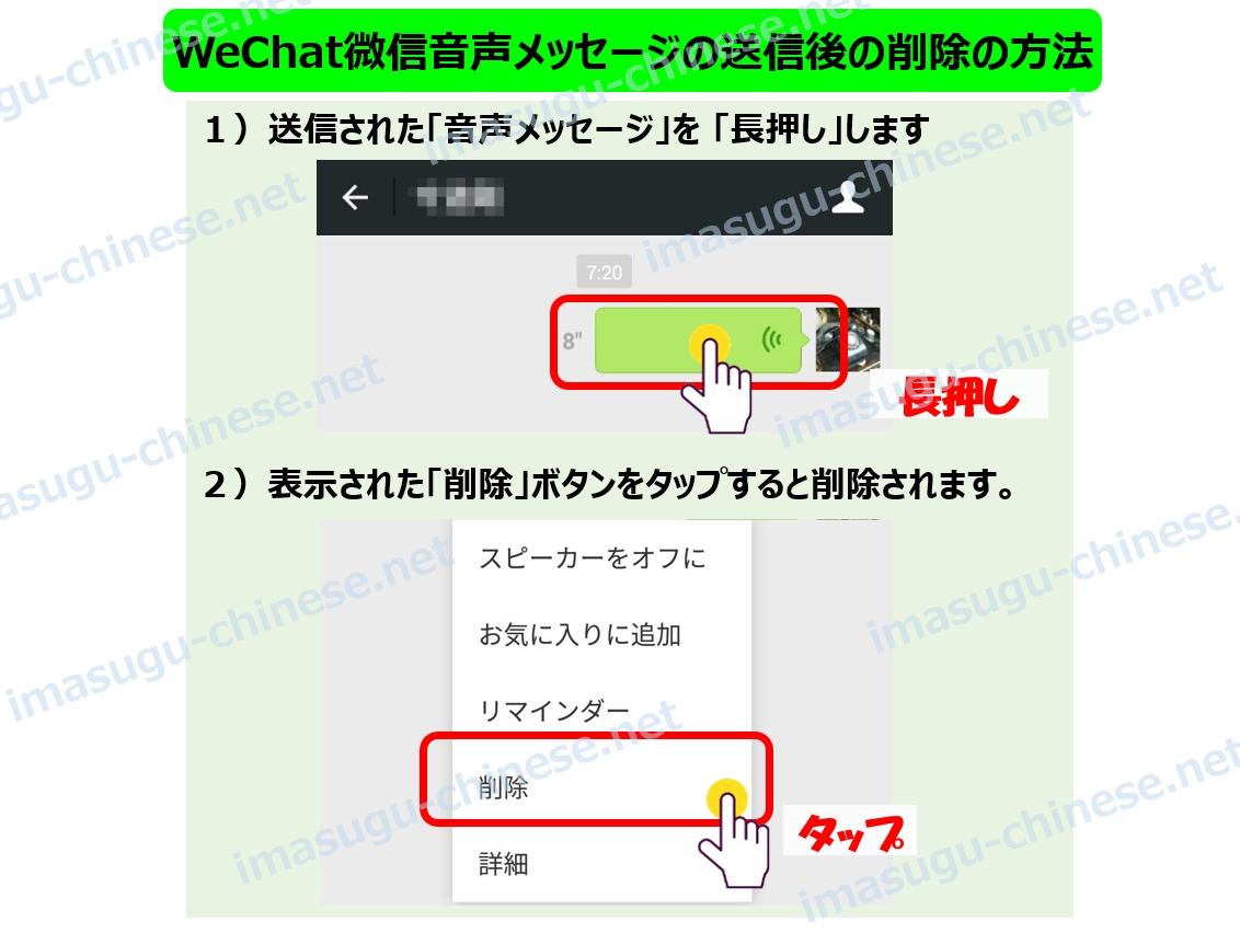WeChat微信音声メッセージの削除方法