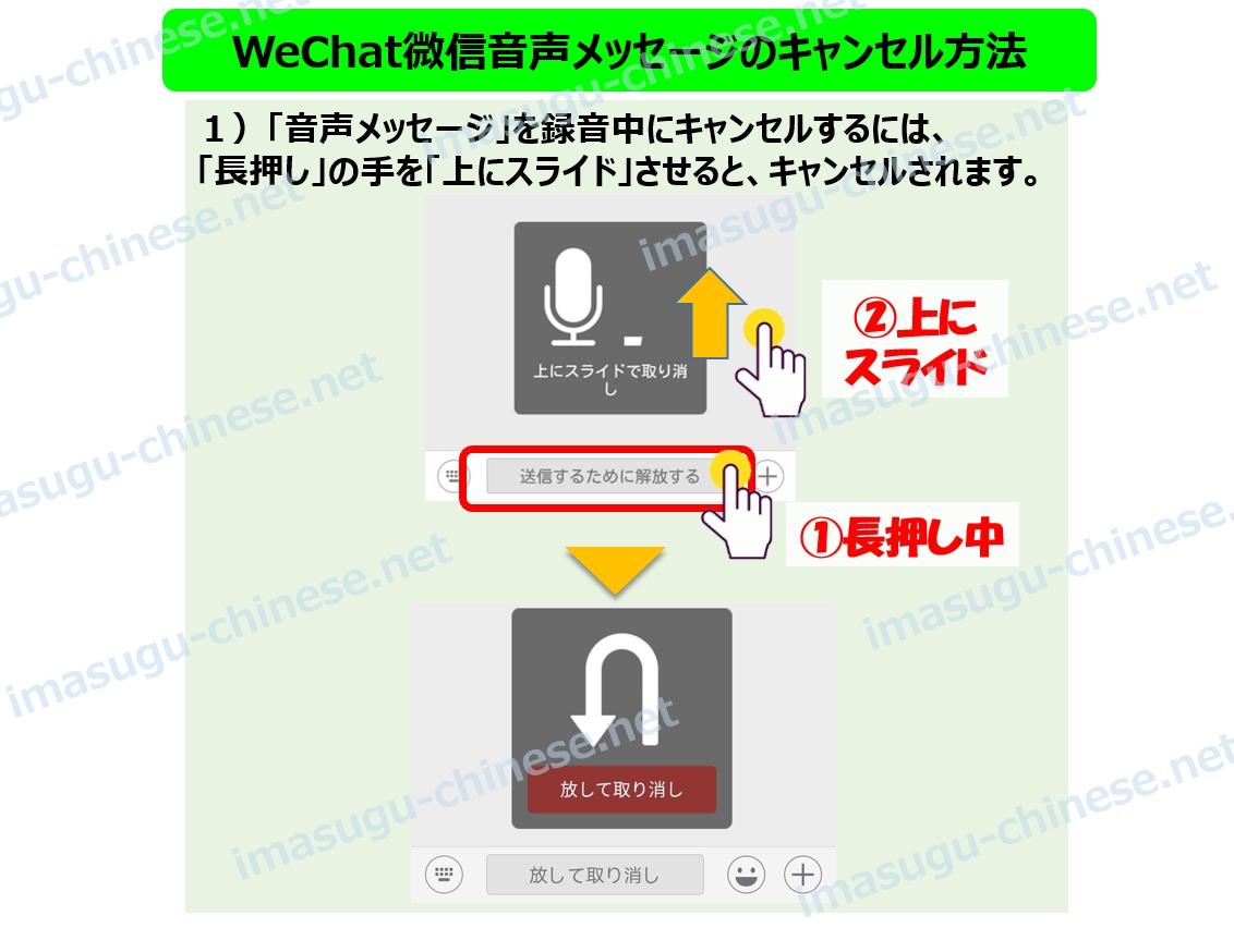 WeChat微信音声メッセージのキャンセル方法