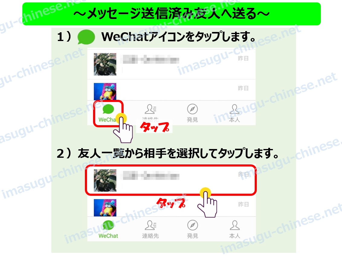 WeChat微信で既存友人へ文字メッセージ送信ステップ1