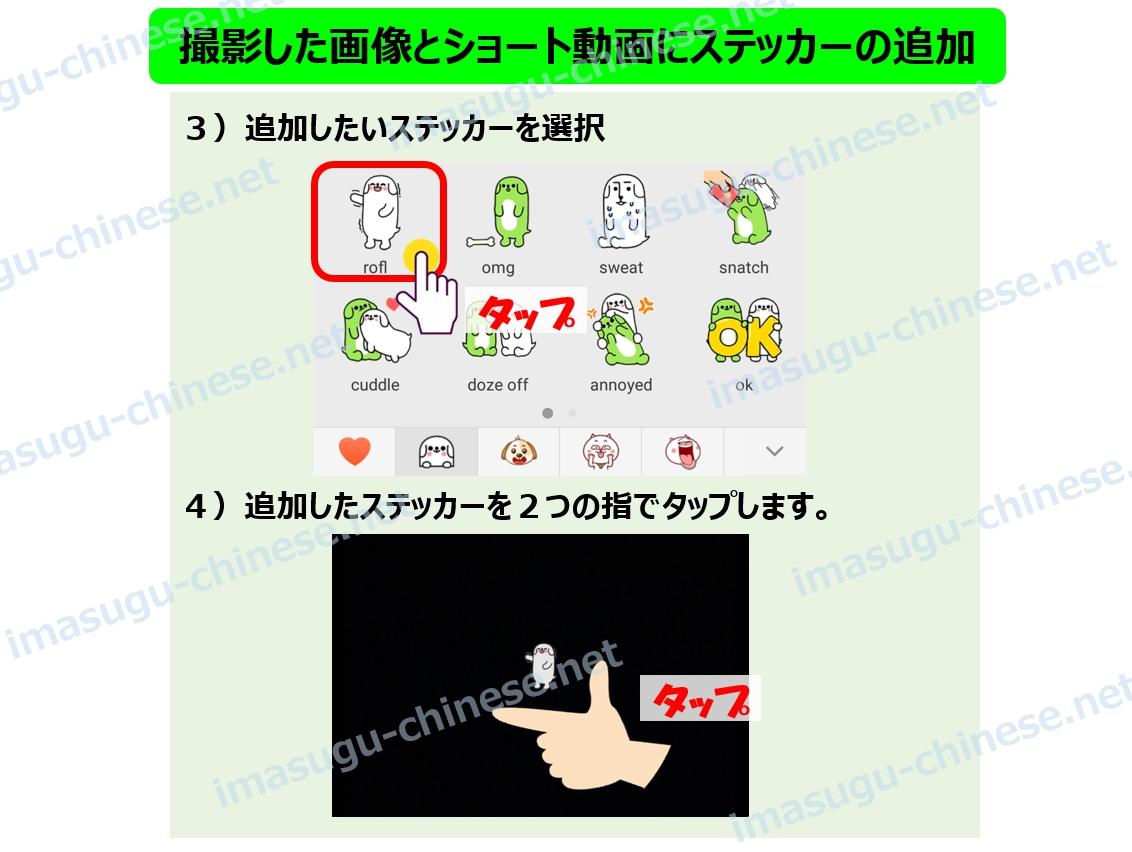WeChatの画像と動画にステッカー編集ステップ2