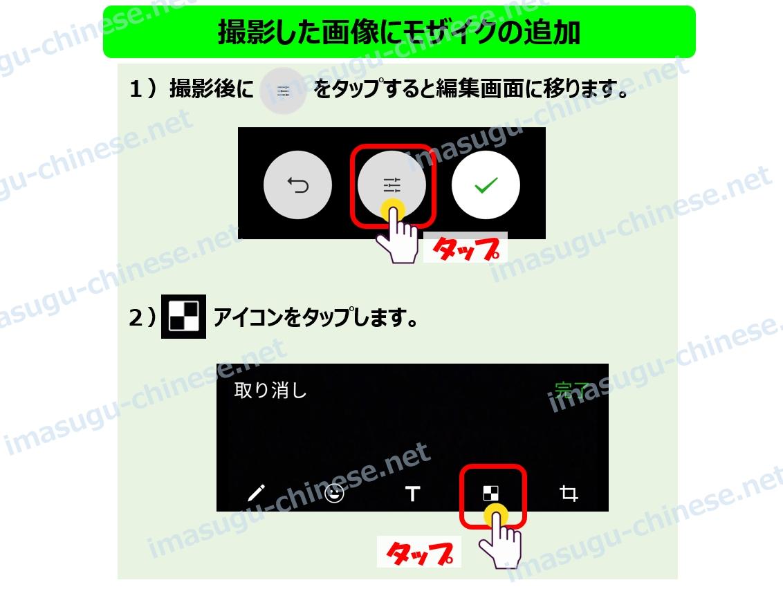WeChatの画像と動画にモザイクを追加ステップ1