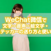 WeChat微信で文字・音声・絵文字・ステッカーの送り方と使い方見出し
