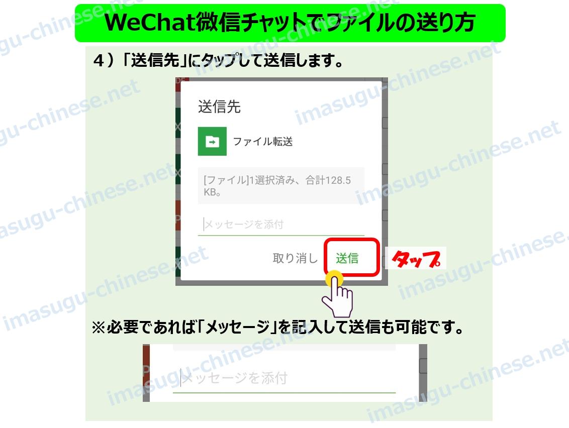 WeChatでファイルデータを送信する方法ステップ3