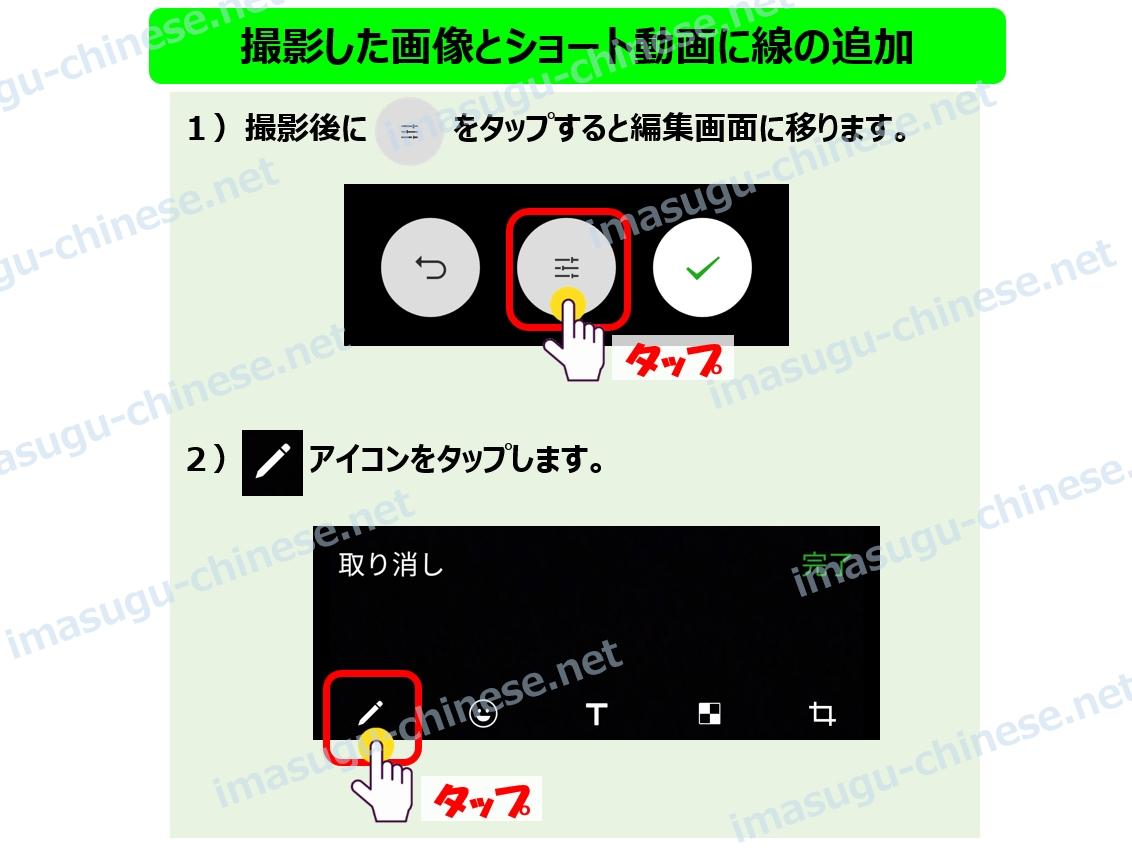 WeChatで線を使って画像と動画編集ステップ1