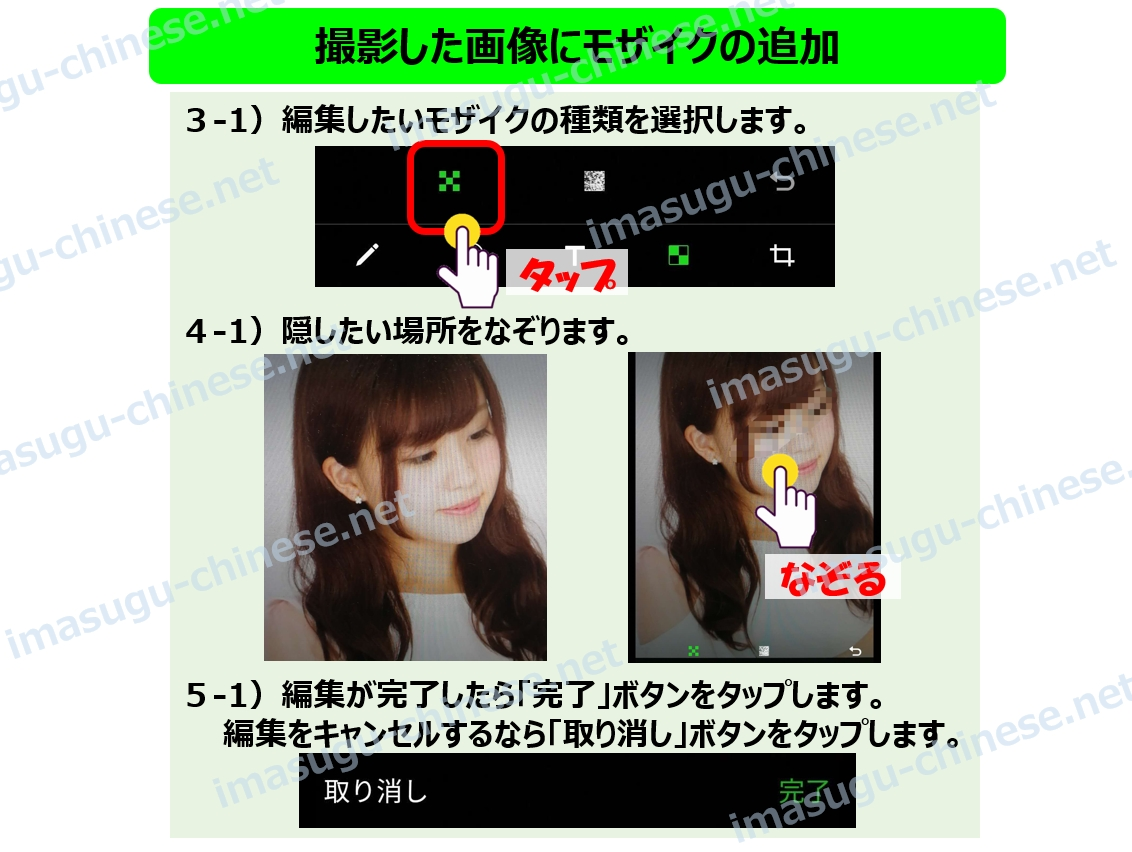 WeChatの画像と動画にモザイクを追加ステップ2