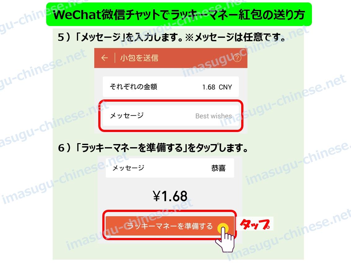 WeChatでラッキーマネー(紅包)を送る方法ステップ3