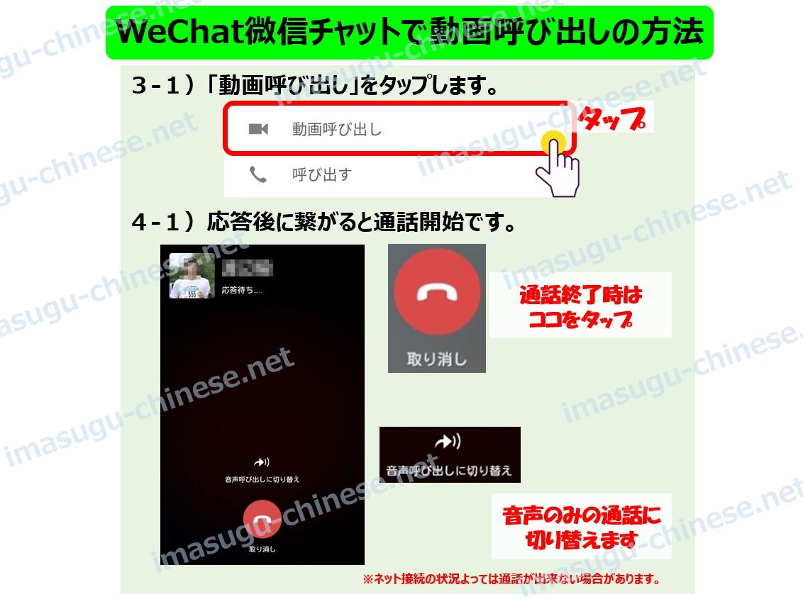 WeChatで無料で相手と動画会話をする方法ステップ2
