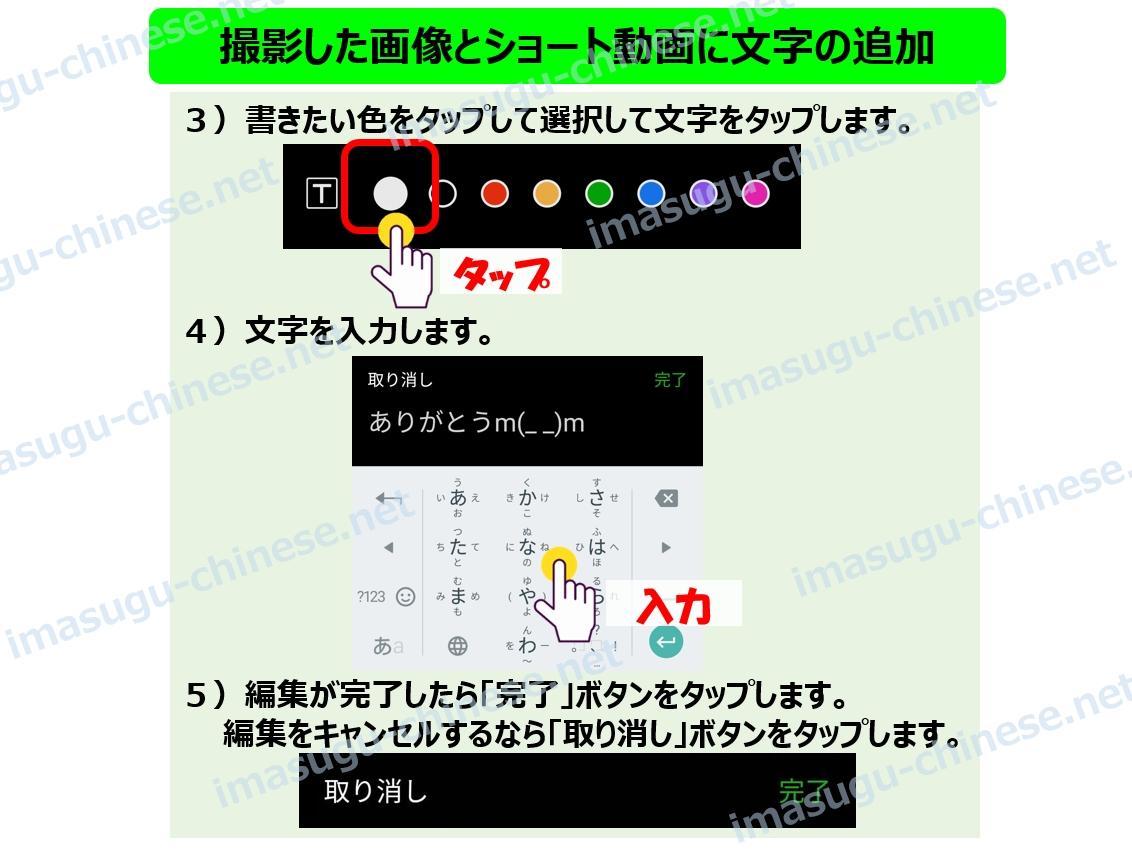 WeChatの画像と動画に文字を追加ステップ2