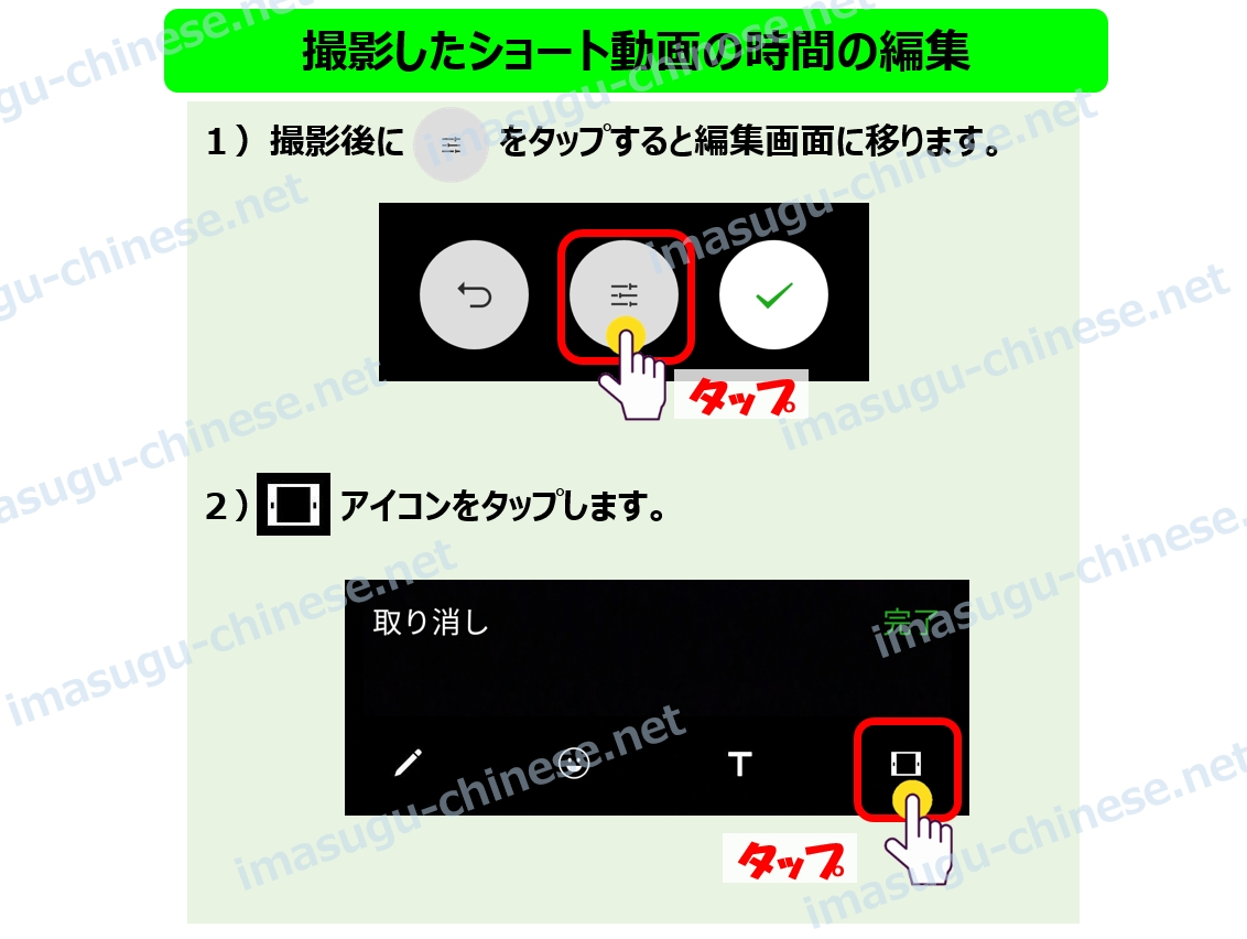 WeChat動画の時間編集ステップ1