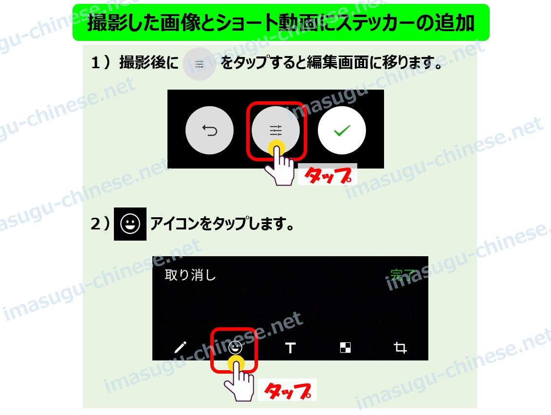 WeChatの画像と動画にステッカー編集ステップ4