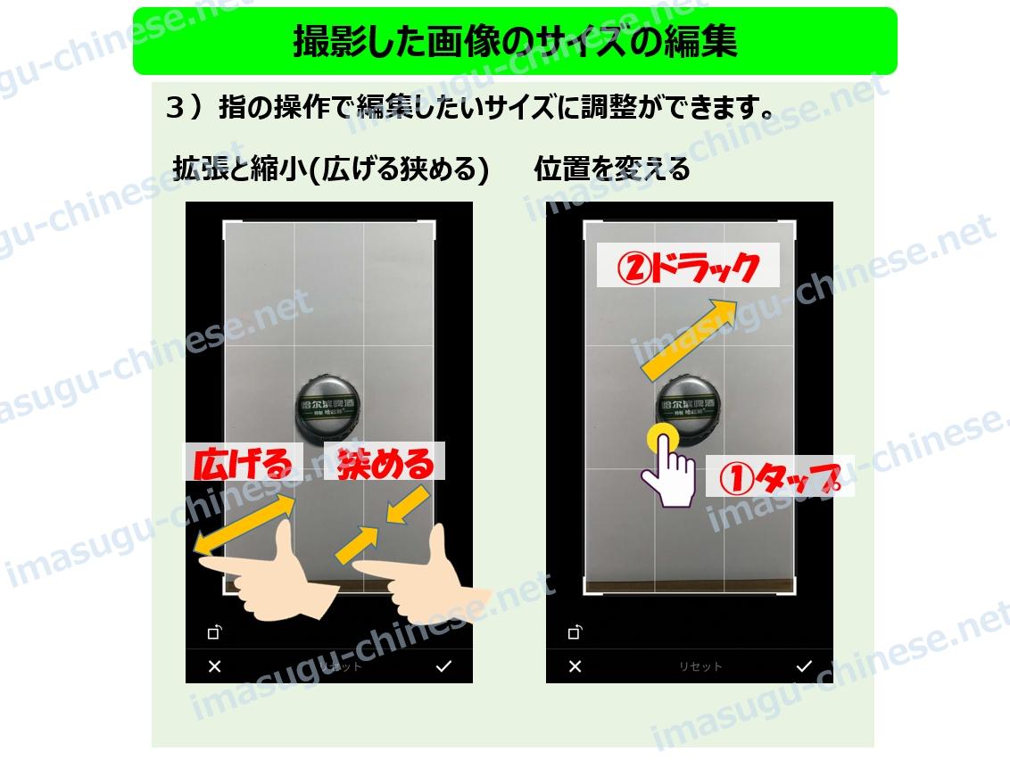 WeChatの画像の編集ステップ2