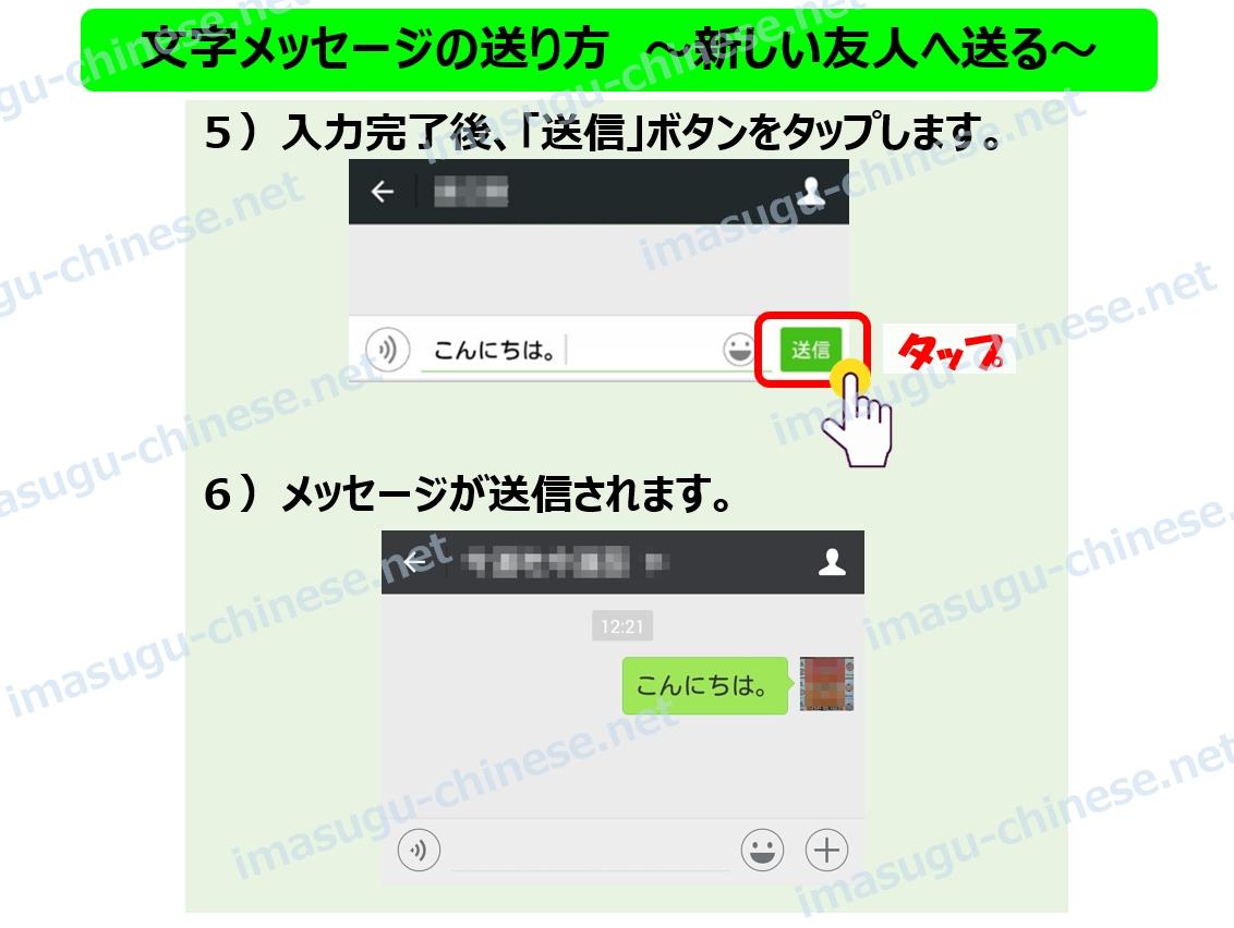 WeChat微信で文字メッセージ送信ステップ3