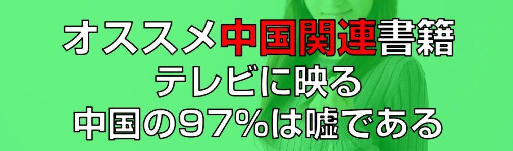 おすすめ書籍テレビに映る中国の97%は嘘である