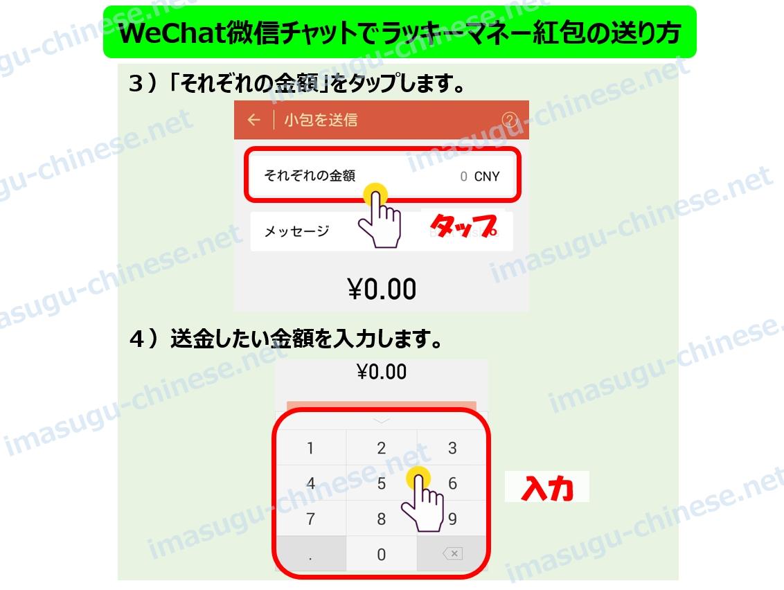 WeChatでラッキーマネー(紅包)を送る方法ステップ2