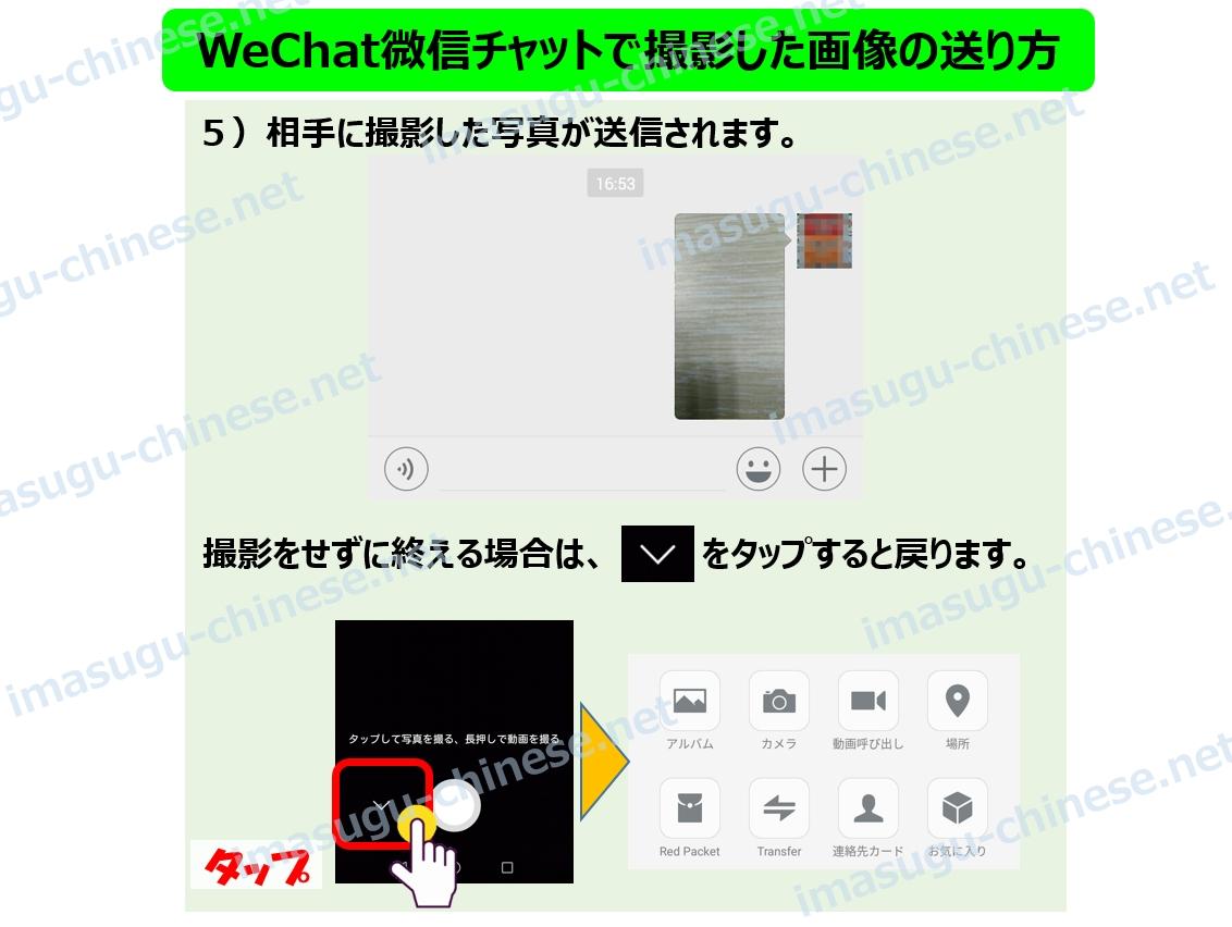 WeChat微信で画像撮影して送信ステップ3