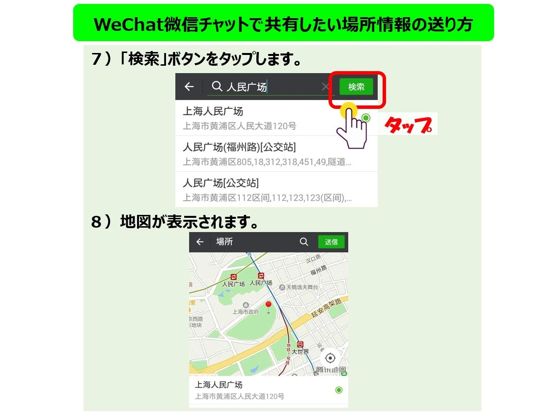 WeChatで固定場所の共有ステップ4