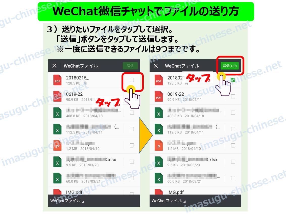 WeChatでファイルデータを送信する方法ステップ2