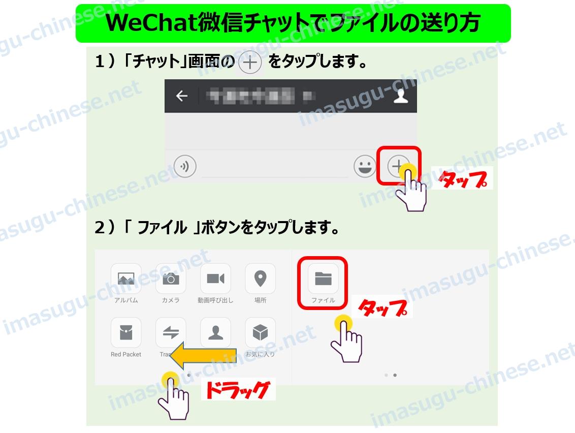 WeChatでファイルデータを送信する方法ステップ1