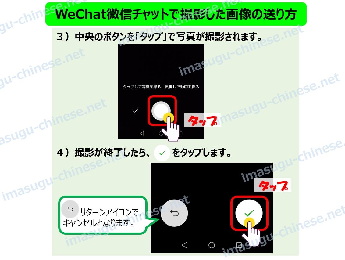 WeChat微信で画像撮影して送信ステップ2