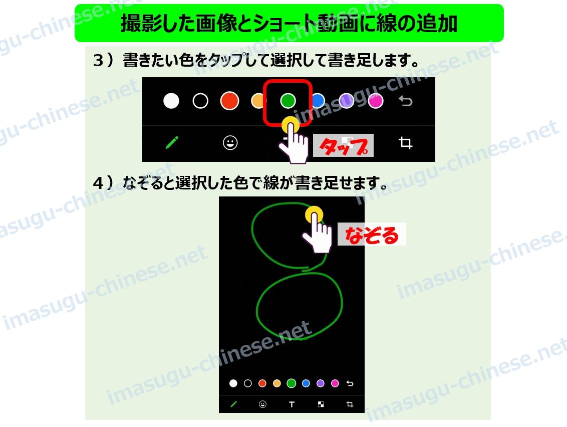 WeChatで線を使って画像と動画編集ステップ2