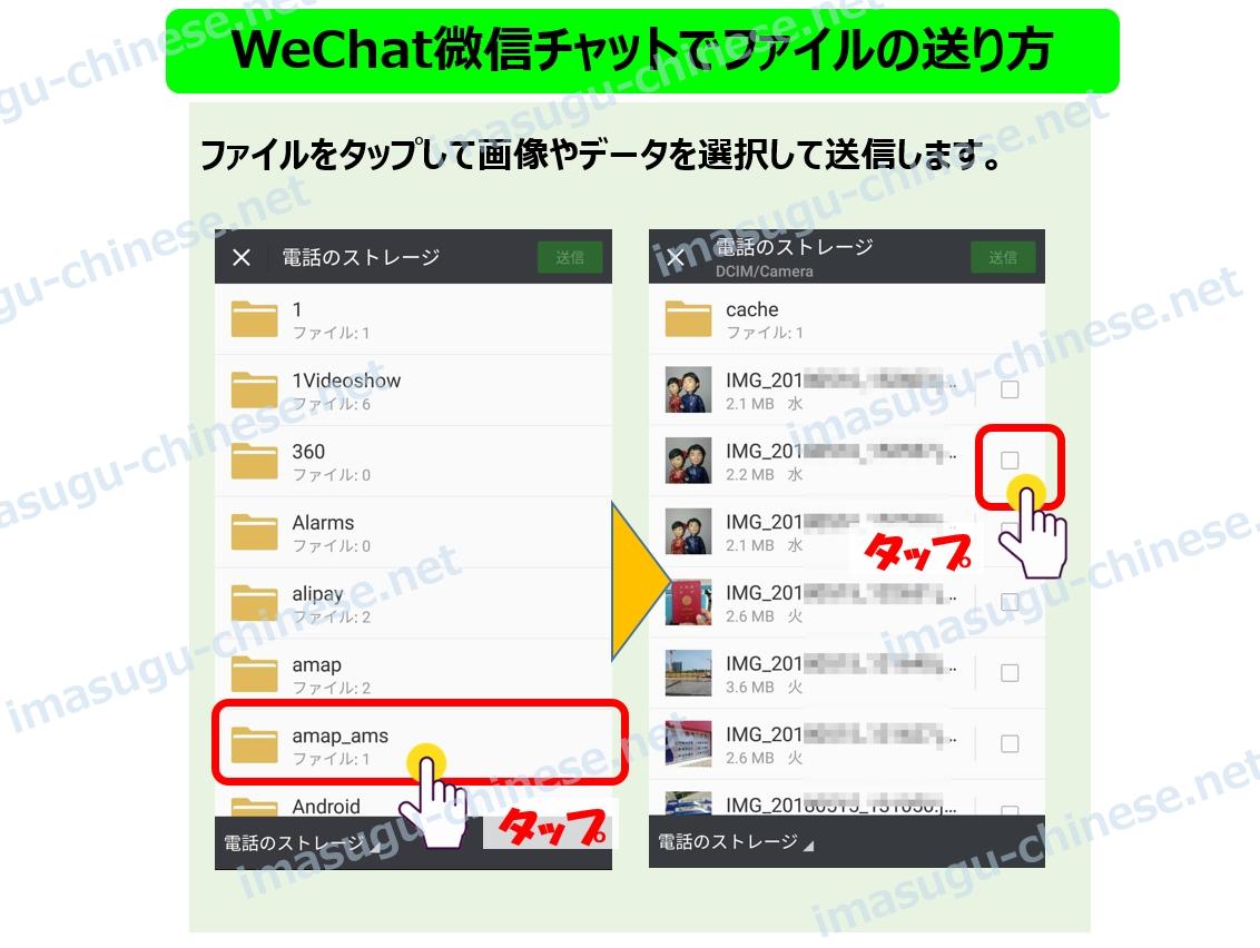 WeChatでファイルデータを送信する方法ステップ5