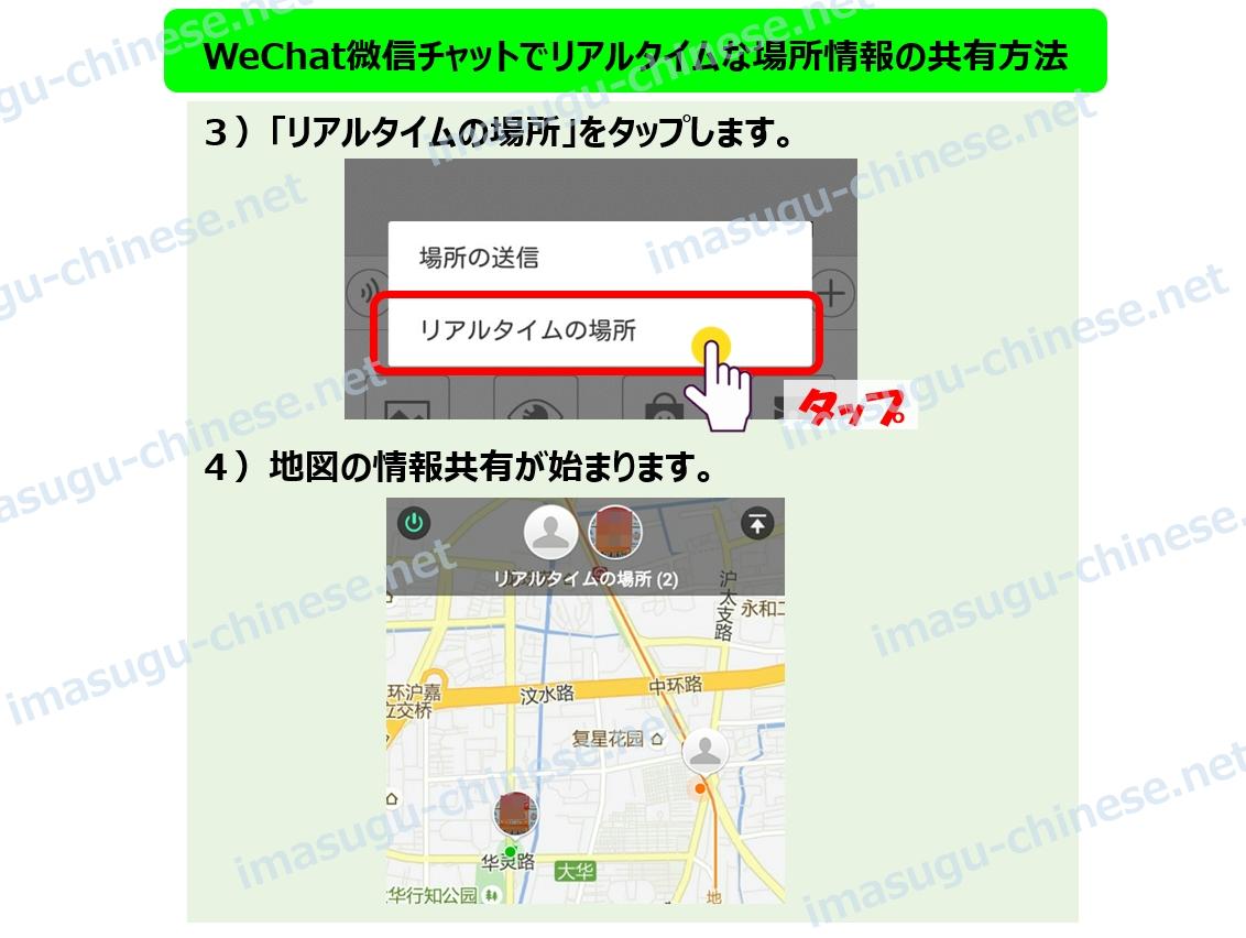 WeChatでリアルタイム共有ステップ2