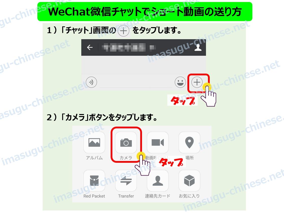 WeChat内で撮影したショート動画の送り方ステップ1