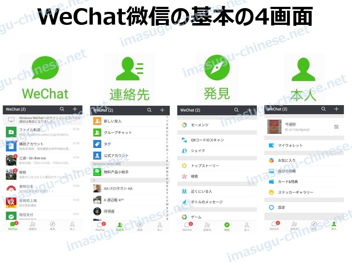 4つのWeChatの基本画面