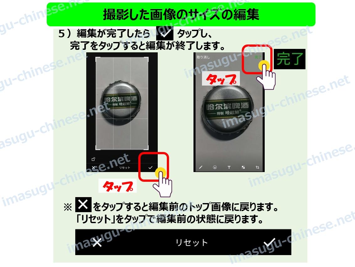 WeChatの画像の編集ステップ4