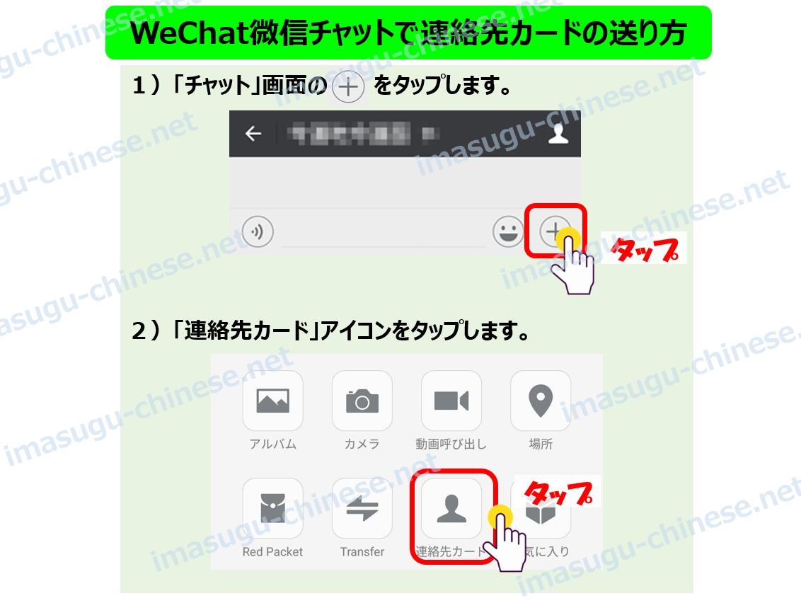 WeChat連絡先カードを送信する方法ステップ1