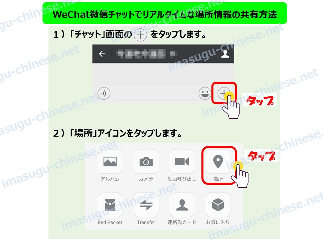 WeChatでリアルタイム共有ステップ1