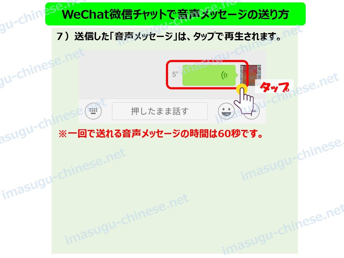 WeChat微信の音声メッセージ操作ステップ4