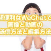 WeChat微信で画像と動画の送信方法と編集方法紹介見出し